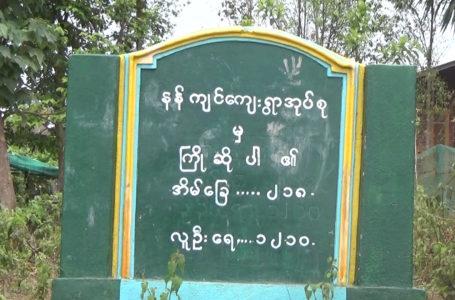 မြန်မာ-တရုတ် မြစ်ကြီးနားစီးပွားဖွံ့ဖြိုးရေးဇုံ စီမံကိန်း 'ရပ်ဆိုင်း' ထား ဟု ကချင်ပြည်နယ်အစိုးရ ဆို