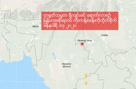 တရုတ်သမ္မတရောက်လာစဉ် မြန်မာအစိုးရတပ်မှ ကိုးကန့်စခန်းကို တိုက်ခိုက်