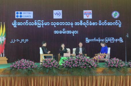 'မျိုးဆက်သစ်မြန်မာ သုတေသန အစီရင်ခံစာ' မြစ်ကြီးနားတွင် မိတ်ဆက်