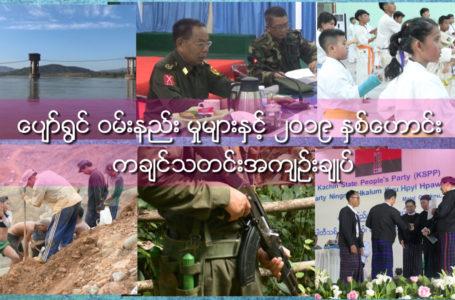 ပျော်ရွှင် ဝမ်းနည်းမှုများနှင့် ၂၀၁၉ နှစ်ဟောင်း ကချင်သတင်းအကျဥ်းချုပ်