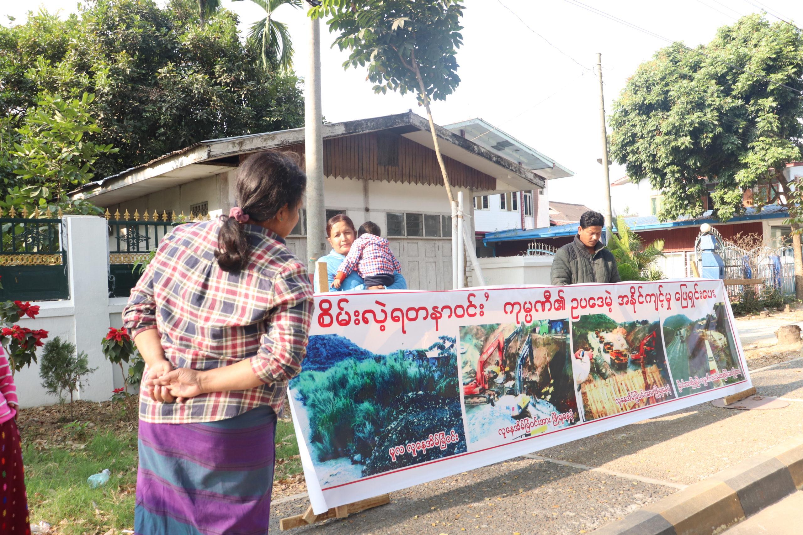 ဖားကန့်ကျောက်စိမ်းကုမ္ပဏီတစ်ခုကို မိသားစု တစ်စု ဆန္ဒပြ