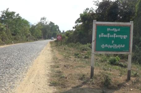 မိုင်းရှင်းလင်းရေး လုပ်ဆောင်ပေးရန် နမ်ဆန်ယန်ဒေသခံများ တောင်းဆို