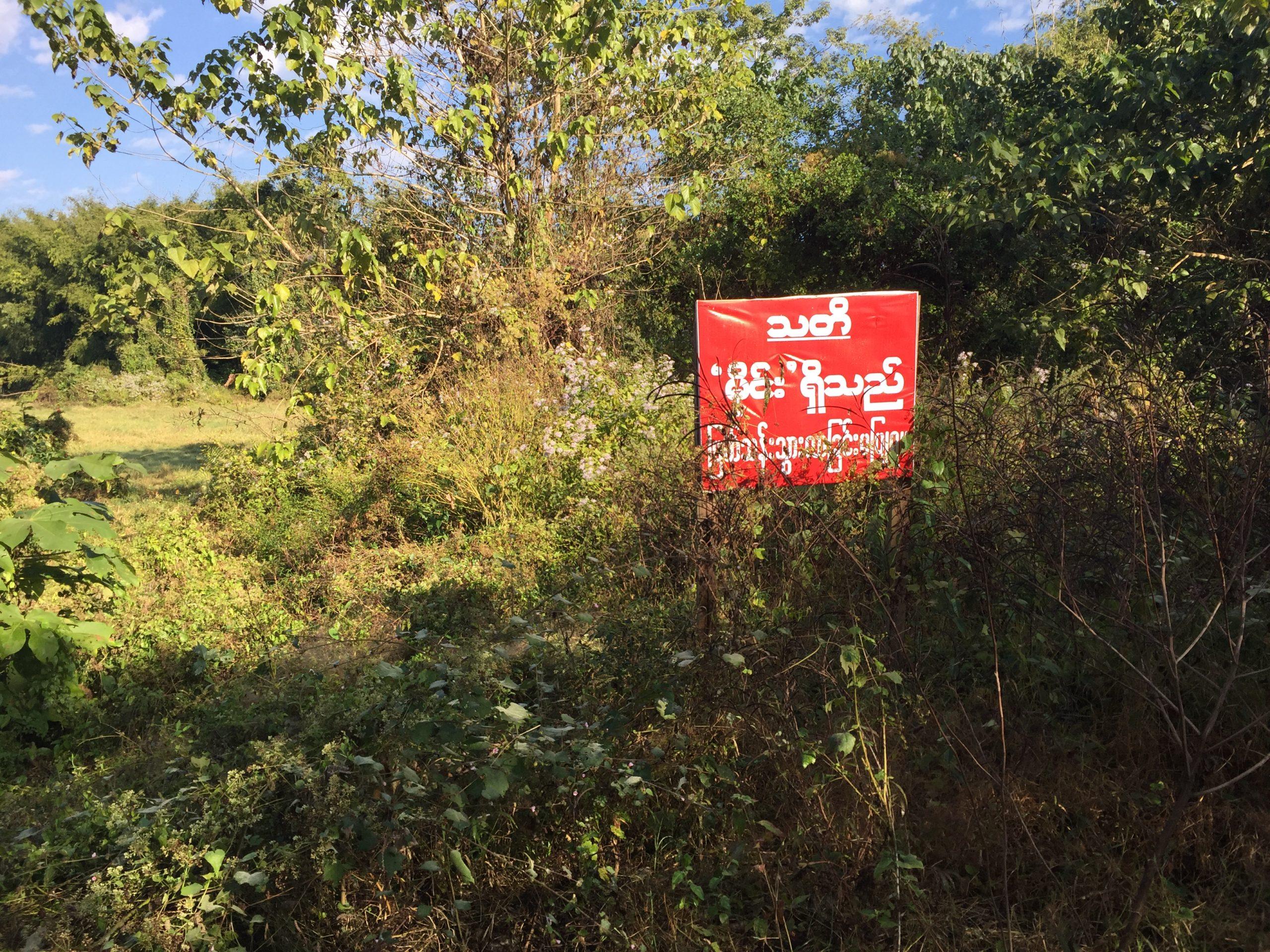 နမ်ဆန်ယန်ကျေးရွာတွင် မိုင်းရှင်းလင်းရေးပြုလုပ်