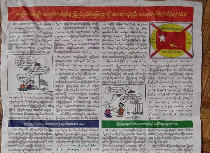 NLD ပါတီကို ကန့်ကွက်ဝေဖန်သည့် စာများ ပြန့်ကျဲထား