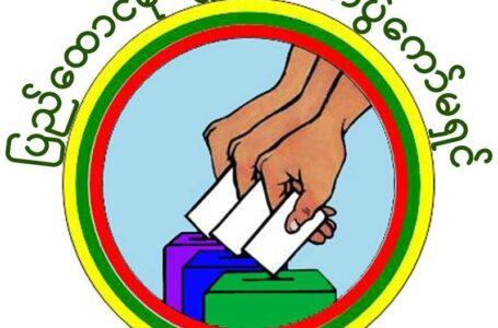 ကချင်ပြည်နယ်က ကျေးရွာ ၁၉၂ နေရာမှာ ရွေးကောက်ပွဲပြုလုပ်မည်မဟုတ်ကြောင်း ကြေညာ