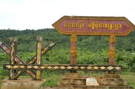 ငွေပျော်စံပြကျေးရွာတွင် မူးယစ်ဆေးဝါး ရောင်းသူနှင့် သုံးစွဲသူများလာ