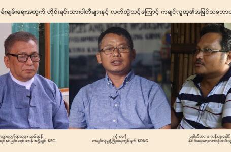 ငြိမ်းချမ်းရေးအတွက် တိုင်းရင်းသားပါတီများနှင့် လက်တွဲသင့်ကြောင့် ကချင်လူထု၏အမြင်သဘောထား