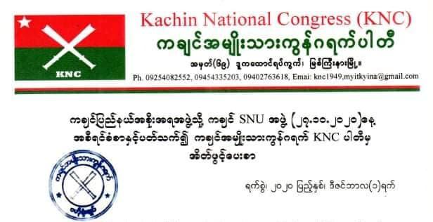 ပူတာအို ခရိုင် အသေးစားလုပ်ကွက်ကိစ္စ KNC ပါတီက နိုင်ငံတော်သမ္မတရုံးသို့ အိတ်ဖွင့်ပေးစာ ပို့