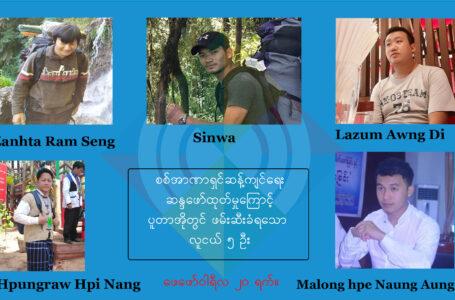 ပူတာအိုမှ ဖမ်းဆီးခံလူငယ် ၅ ဦးလွတ်မြောက်ရန် အာဏာသိမ်းစစ်ကောင်စီ ညှိနှိုင်းရေးအဖွဲ့က ဆောင်ရွက်နေဟုဆို