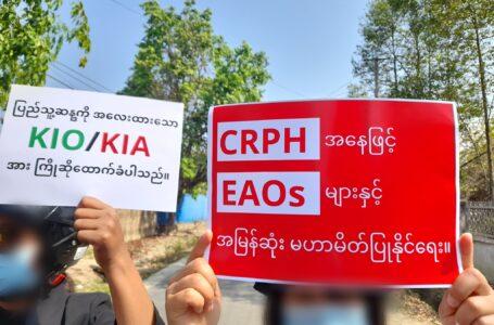 KIO/KIA ကိုထောက်ခံသည့် လှုပ်ရှားမှုများ ကချင်ပြည်နယ်တွင် ပြုလုပ်လာ