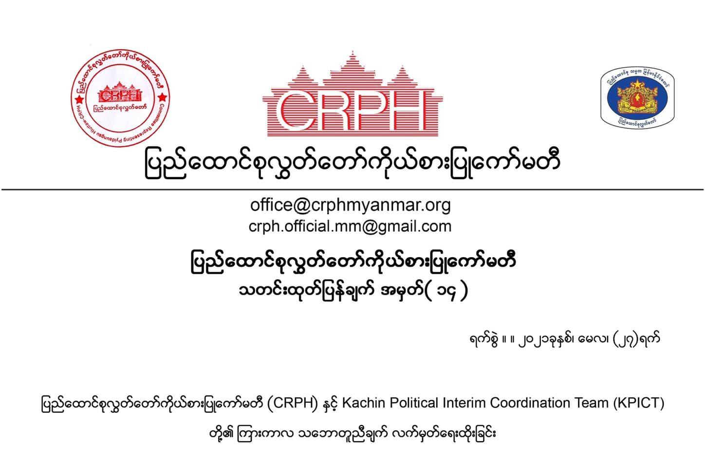 CRPH နှင့် KPICT ကြား သဘောတူညီချက်တစ်ခု လက်မှတ်ရေးထိုးကြောင်း ထုတ်ပြန်