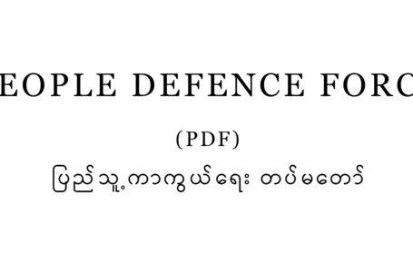 ဒေသအသီးသီးမှ ပြည်သူ့ကာကွယ်ရေးတပ်များကို စုစည်းရန် PDF တပ်မတော် ကို NUG အစိုးရ ဖွဲ့စည်း