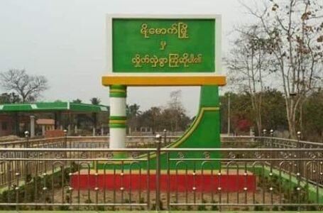 မိုးမောက်မြို့နယ် စစ်ကောင်စီ တပ်ကြပ်ကြီးတစ်ဦးအပါအဝင် ယောက်ဖဖြစ်သူကို အမည်မသိအဖွဲ့မှ ဖမ်းဆီးသွား