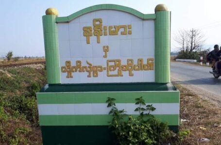 နန်းမားမြို့ လျှပ်စစ်ဝန်ထမ်း လူငယ် ၂ ဦးကို စစ်ကောင်စီ ဖမ်းဆီး