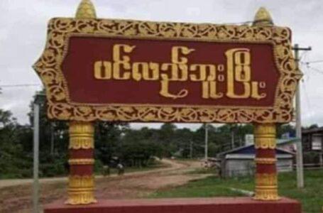 ပင်လည်ဘူးမြို့၊ ကောလင်းမြို့၊ ဝန်းသို မြို့နယ် (၃) ခု အင်တာနက်လိုင်းများနှင့် ဖုန်းလိုင်းများ ထပ်မံဖြတ်တောက်ခံရ