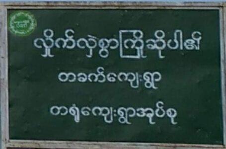 တနိုင်း စစ်ကောင်စီတပ်ကို KIA မိုင်းခွဲတိုက်ခိုက်