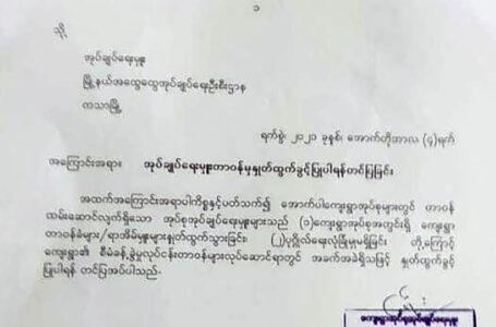 ကသာမြို့နယ် ရပ်ကျေး အုပ်ချုပ်ရေးမှူး အများစု တာဝန်မှ နှုတ်ထွက်